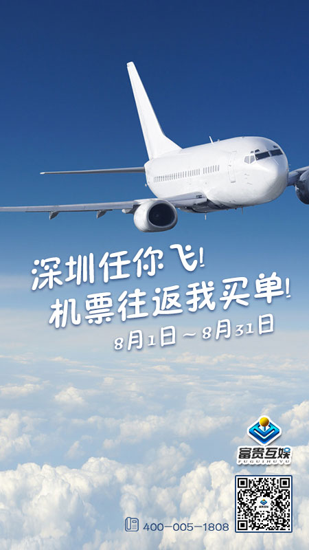 """""""深圳任你飞,机票往返我买单""""正在火热进行中,想要你就来!!"""