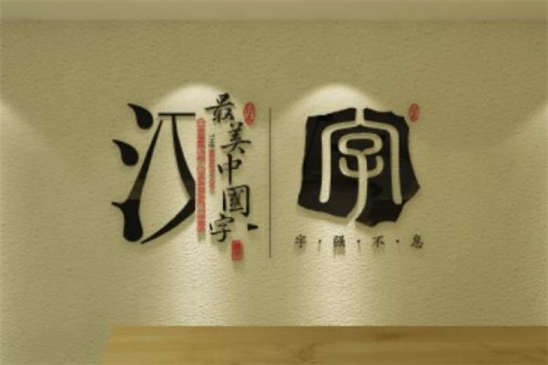 最美中国字加盟