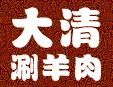 大清涮羊肉加盟