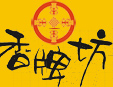 香牌坊火锅加盟