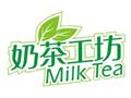 奶茶工坊奶茶加盟