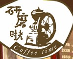 研磨时光 咖啡加盟