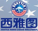 西雅图液态壁纸加盟