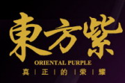 東方紫酒加盟