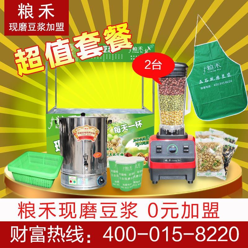 五谷现磨豆浆加盟优质品牌-粮禾豆浆加盟