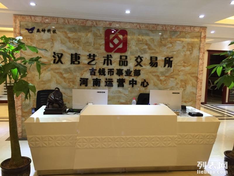 北京汉唐网络招商