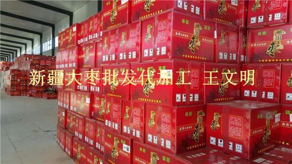 果丰金丝红枣玉枣购销处诚邀全国红枣经销商