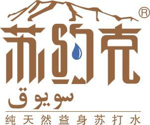 苏约克苏打水,天然弱碱水,适合各种渠道,全国招商