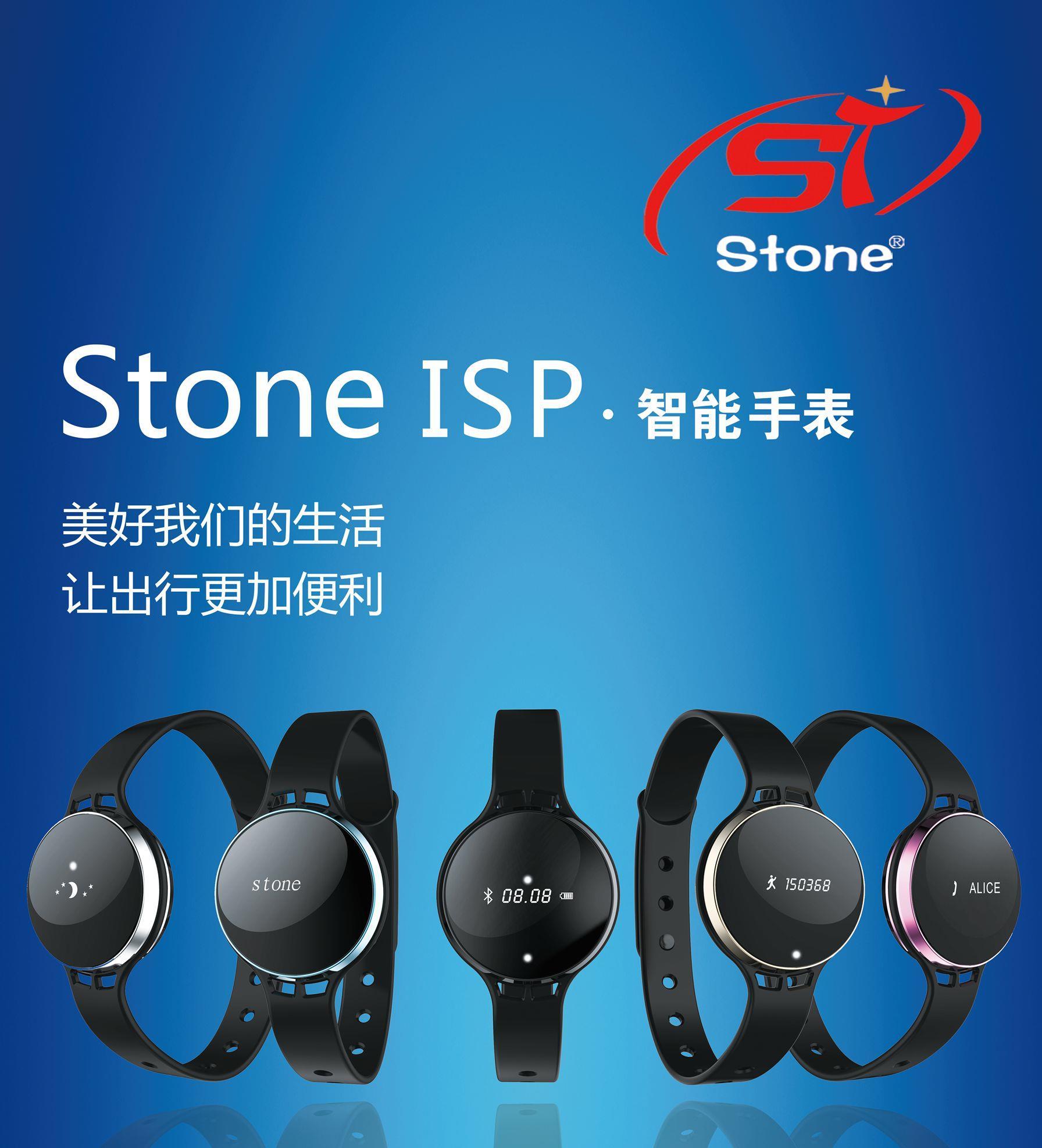 stone智能手表招商