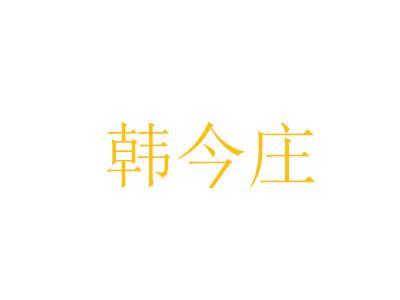 韩今庄祛斑加盟