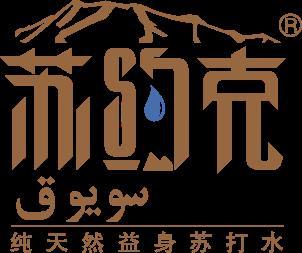 苏约克苏打水厂家招代理