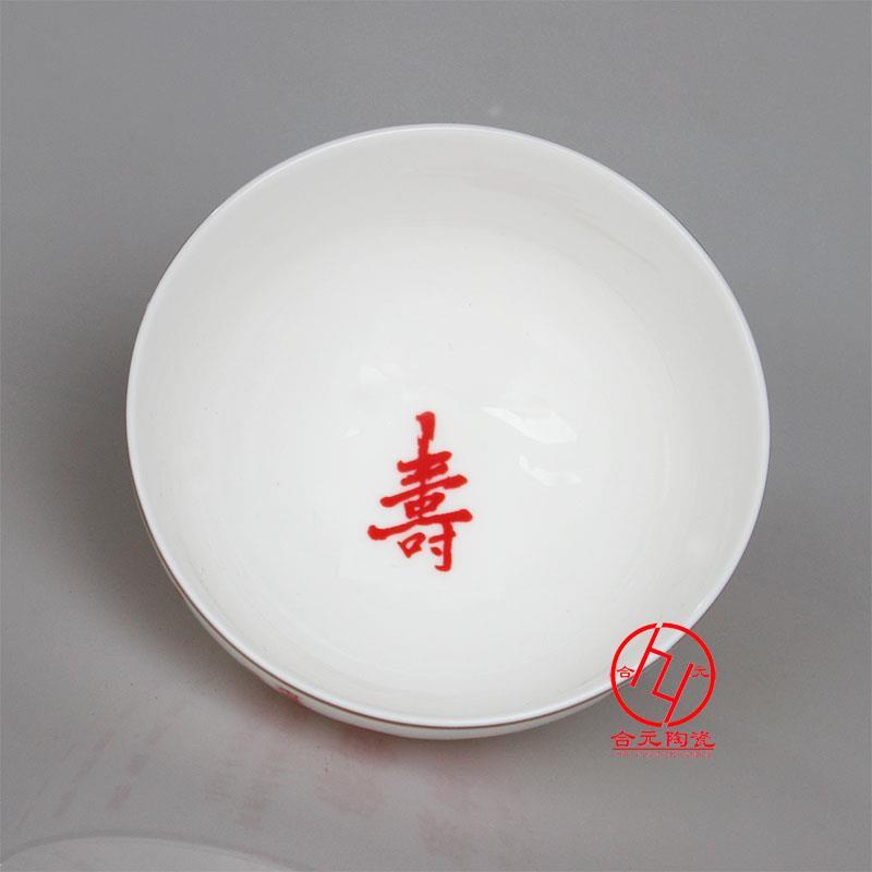 合元陶瓷品牌陶瓷寿碗定制加盟