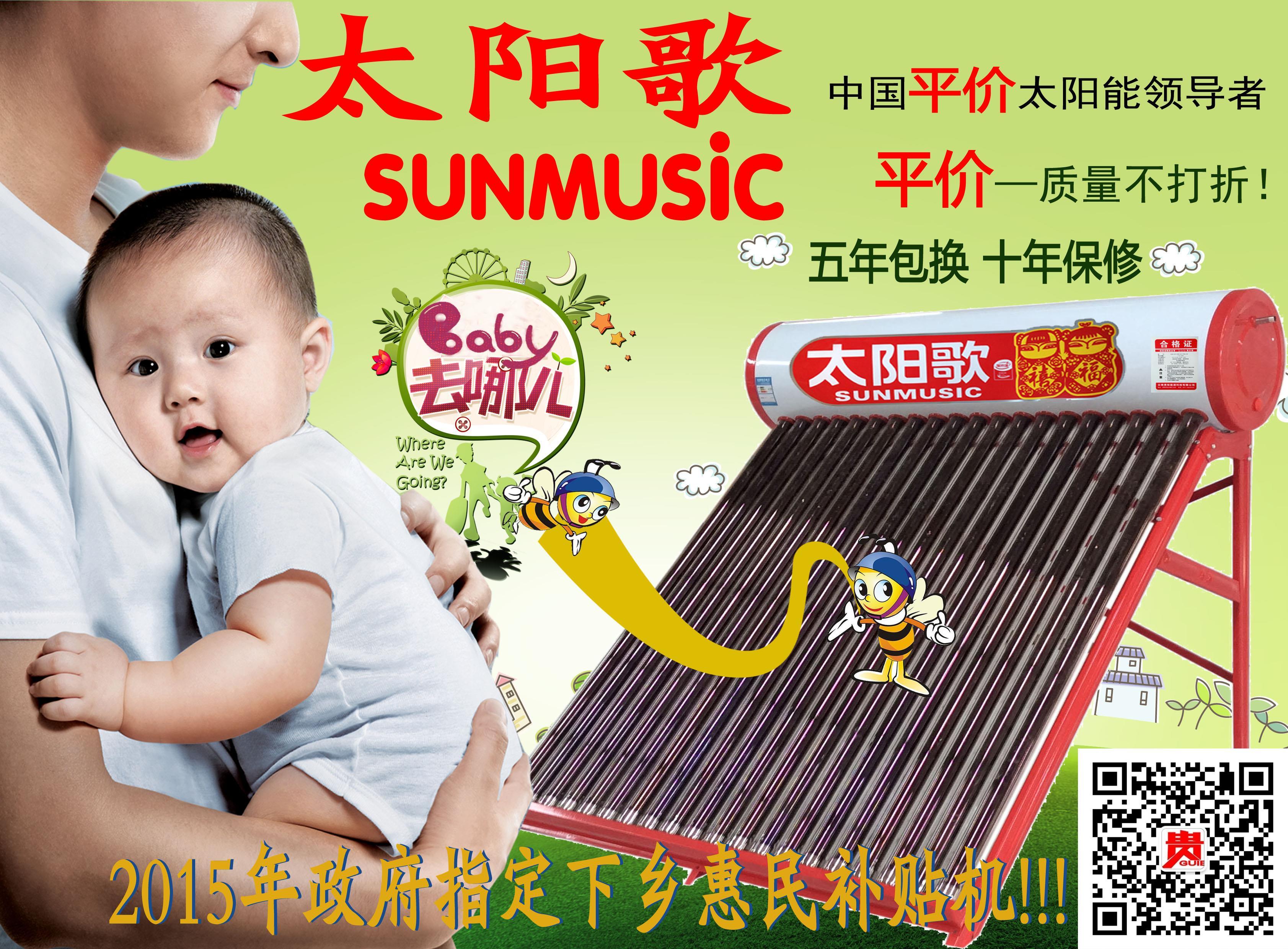 太阳歌太阳能销售招代理商