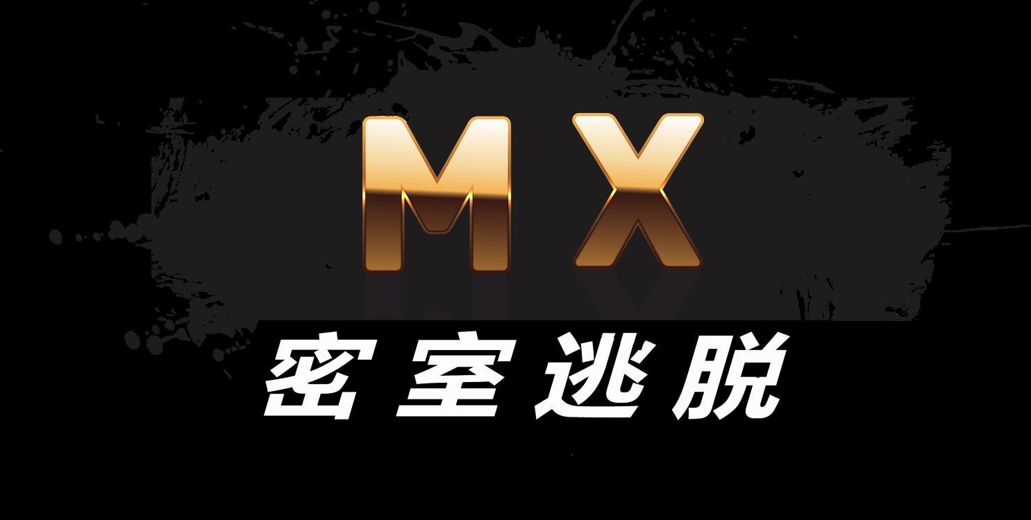 MX智能人机密室加盟