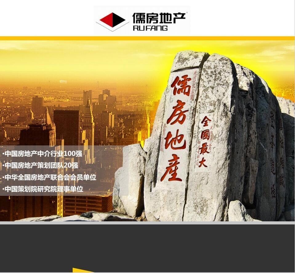 儒房地产房产中介全国连锁加盟