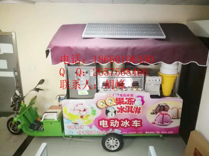浩博流动三轮冰淇淋车加盟