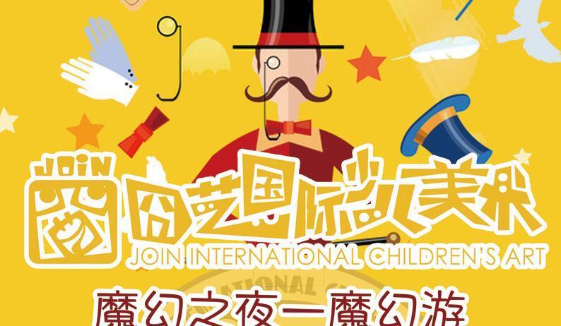 囧艺国际少儿美术教育培训招商加盟
