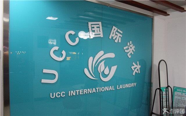 ucc国际洗衣干洗机加盟