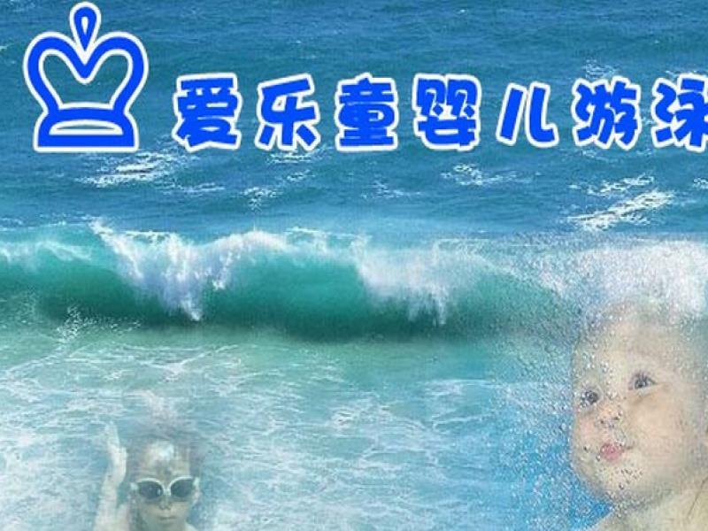 北京爱乐童婴幼儿游泳招商加盟