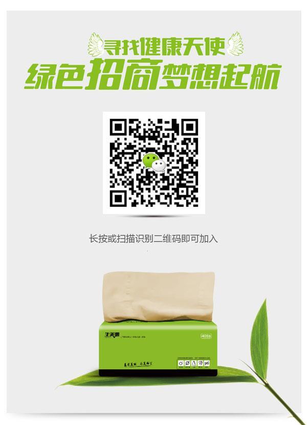 生美惠竹纤维本色纸招商加盟盛大开启