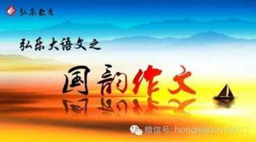 弘乐教育河北作文加盟