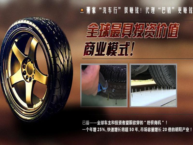 巴盾轮胎招商加盟