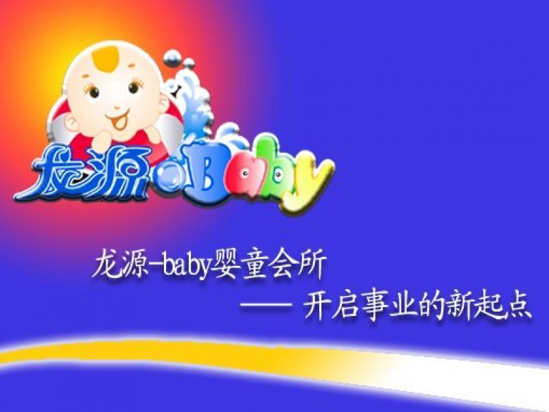 龙源-baby招商加盟
