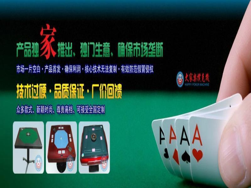 大家乐扑克机招商加盟