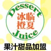 冰臨橙夏鮮榨果汁加盟
