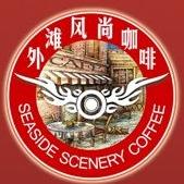外滩风尚咖啡店加盟