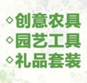 天沐良竹園藝工具加盟