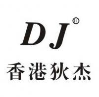 DJ香港狄杰西服加盟