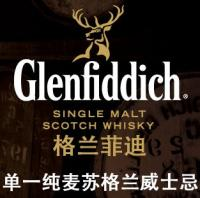 格蘭菲迪威士忌加盟