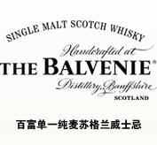 百(bai)富威士忌加盟(meng)
