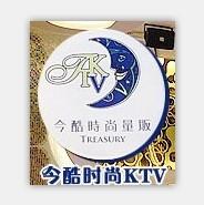 今酷時尚KTV加盟