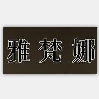 雅梵娜羽絨服加(jia)盟(meng)