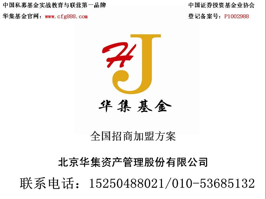 華集基金加盟
