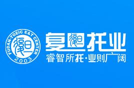 上海复旦托业辅导班加盟