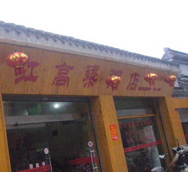 紅高粱粥店加盟