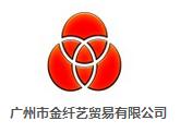 金纤艺纺织加盟