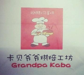卡贝爷爷烘焙工坊加盟