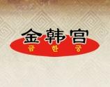 金韩宫餐厅加盟