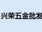 興榮五金加盟