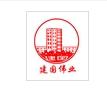 建国伟业建材加盟