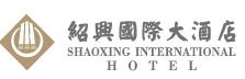 绍兴国际大酒店加盟