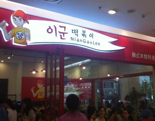 年糕李韩国年糕料理店加盟