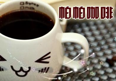 帕帕咖啡加盟