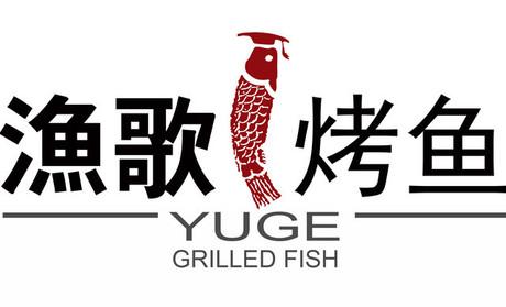 漁歌烤魚加盟