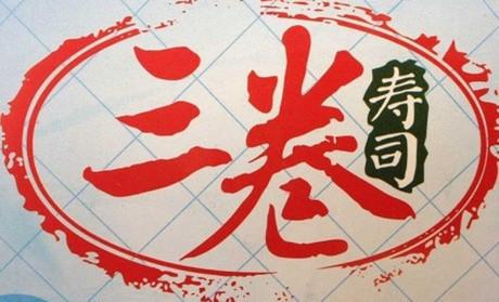 三卷壽司加盟