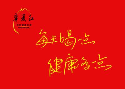 宁夏红枸杞酒加盟